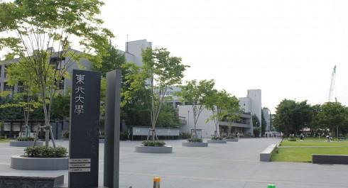 Chương trình thi Đại học Tohoku, Nhật Bản